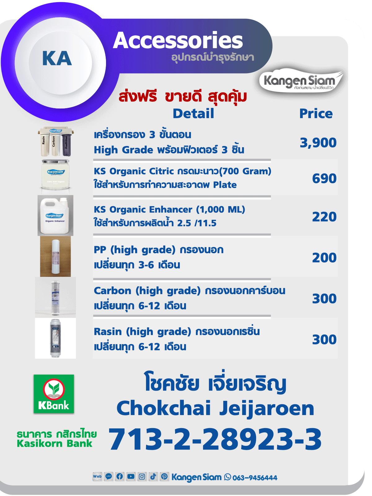 KangenSiam Product